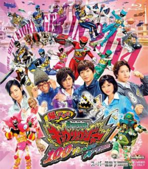 VAMOLA! Kyoryuger - 100 YEARS AFTER