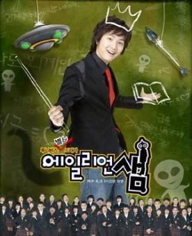 Alien Sam - 2006